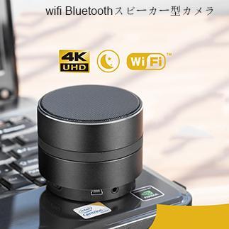 H1 4K HD1080P WiFi隠しカメラ wifi Bluetoothスピーカー型ビデオカメラ 動体検çŸ\ 暗視機能を付き